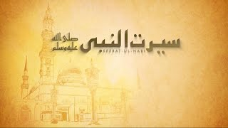 Seerat-un-Nabi - Programme No. 6
