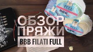 BBB Full filati обзор пряжи(, 2017-03-29T07:11:06.000Z)