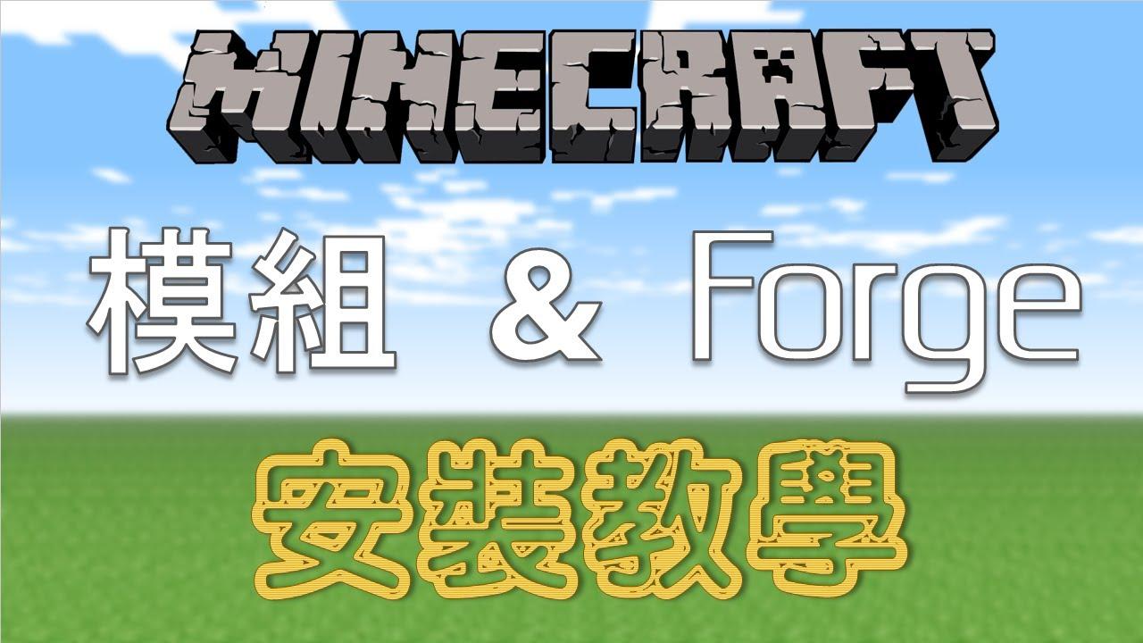 Minecraft 模組&Forge 安裝教學 - 新手學怎樣第一次安裝Minecraft的模組 - YouTube
