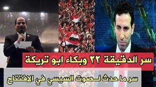 صوت السيسي وهتاف الدقيقية 22 وبكاء أبو تريكة - افتتاح البطولة الافريقية | ناصر حكاية