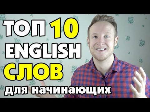 TОП-10 Английских Слов для Начинающих!