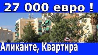 Испания, Недвижимость, Супер Бюджетная Квартира в Аликанте 27 000, ХОРОШЕЕ  СОСТОЯНИЕ И МЕБЕЛЬ(квартира в районе