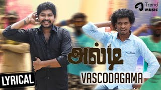 Alti Tamil Movie Songs | Vascodagama Lyrical Video | Anbhu Mayilsamy | Sendrayan | Srikanth Deva