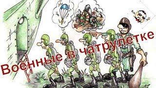 Обучение росиянских военных законам в чатрулетке + Бонус