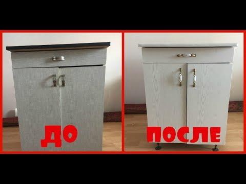 Реставрация мебели с минимальными вложениями!!!Обклеиваем декоративной плёнкой кухонный шкаф