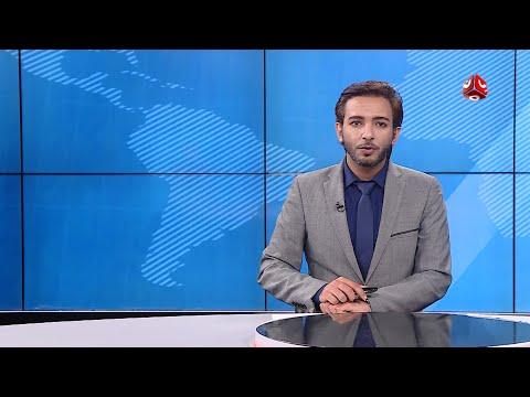 نشرة الاخبار   08 - 12- 2019   تقديم أسامة سلطان   يمن شباب