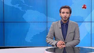 نشرة الاخبار | 08 - 12- 2019 | تقديم أسامة سلطان | يمن شباب
