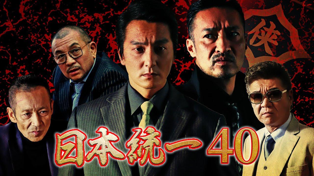 公式予告編】「お利口なら、極道になっちゃいねぇよ。」『日本統一40 ...