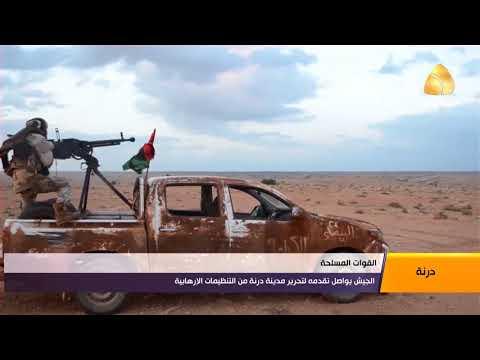 الجيش يواصل تقدمه لتحرير مدينة درنة من التنظيمات الإرهابية