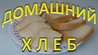 ДОМАШНИЙ БЕЛЫЙ ХЛЕБ ПОСТНЫЙ РЕЦЕПТ Вкусный домашний белый хлеб без яиц и молока для Великого Поста