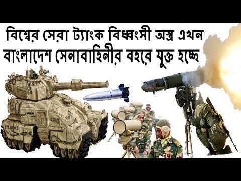 বাংলাদেশ আর্মির হাতে এখন বিশ্বের সেরা ট্যাংক বিধ্বংসী অস্ত্রর্।Buying Bangladesh Army ATGM