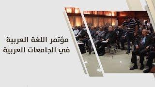 مؤتمر اللغة العربية في الجامعات العربية