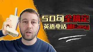 【不要错过】最实用50句打Call英语!|  麦克老师