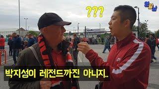 박지성, 맨유 현지팬들의 솔직한 평가(정말 예상치 못한 대답들..)