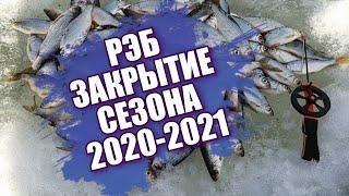 РЭБ зимняя рыбалка. закрытие сезона 2021