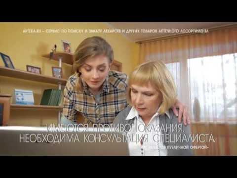 Apteka.ru - как купить лекарства?