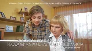 Apteka.ru - как купить лекарства?(, 2015-02-04T12:57:48.000Z)