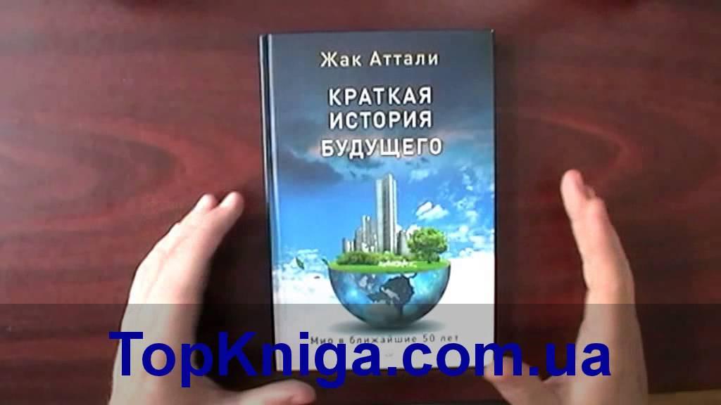 Жак Аттали Краткая История Будущего скачать