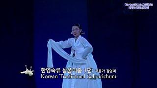 살풀이춤 1편 한영숙류 무용가 김영미