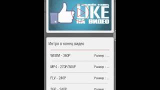 Как скачать видео с YouTube на телефон #2!!