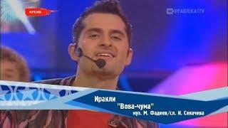 """Иракли - """"Вова-Чума"""" (Фабрика-2)"""