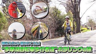 """""""多摩湖自転車歩行者道""""ポタリングの旅【東京動画スペシャル番組】"""