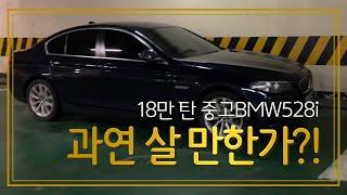 [BMW 528i]18만 탄 중고 BMW 과연 살 만한…