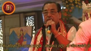 Jeen Maa Kolkata jeen chalisa