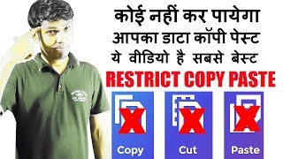 How to Restrict copy paste In Excel? || Excel Magic Tricks || Excel Tricks