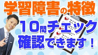 LDの子どもの特徴続き⇒http://tyugaku.net/hattatusyougai/ld.html 7日...