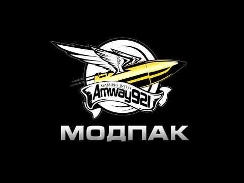 Модпак Amway921 для WoT 1.14.1.0