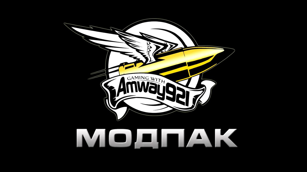 Модпак Amway921 для World of Tanks 1.11.1.0
