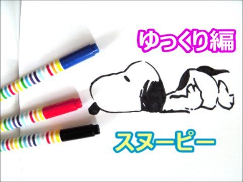 寝ているスヌーピーの描き方 人気キャラクター ゆっくり編 How To Draw Snoopy 그림