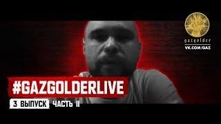 #GazgolderLive — 3 выпуск, 2 часть