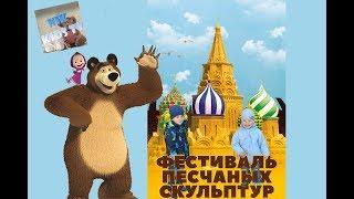 Маша и Медведь Винни Пух Ну Погоди Фестиваль Песчаных Скульптур Санкт Петербург Masha and the Bear