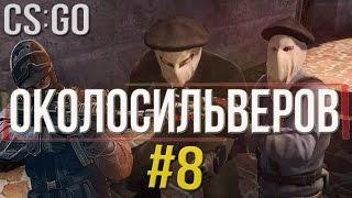 ОКОЛОСИЛЬВЕРОВ В CS:GO #8 - МОЩЬ СИЛЬВЕРА!