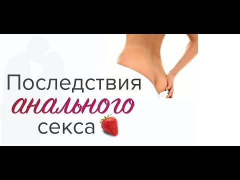 Последствия анального секса