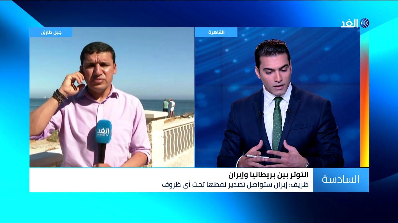 قناة الغد:مراسل الغد يرصد أبرز السيناريوهات بشأن تعامل سلطات جبل طارق مع ناقلة النفط الإيرانية
