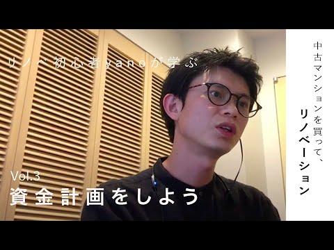 【リノベ初心者yano、学びます。】物件購入までの道のり|Vol.3 資金計画をしよう