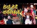 Nepali Panche Baja Lok Song   Herda Herdai Kanchi Le - Khadga Garbuja