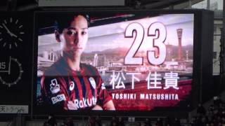 2017 明治安田生命J1リーグ 第4節 2017/03/18 16:03 kick off ノエビ...