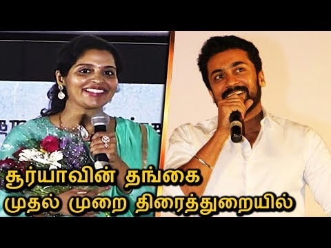 Suriya's Sister First Time Ever In Performing In Cinema | Brindha Sivakumar | Mr Chandramouli Audio