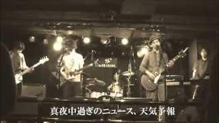 ストライクカンパニー「台風13号」 2012年10/25(木) 渋谷CLUB CRAWLでの...
