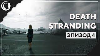 ФИНАЛ. Гениальный/душераздирающий/мозговыносящий | Death Stranding | Марафон #4