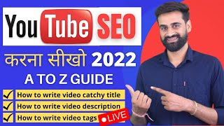 YouTube SEO Complete Guide Tutorial For Beginners || Hindi