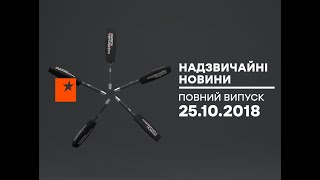 Чрезвычайные новости (ICTV) - 25.10.2018