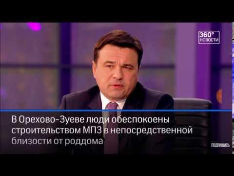 Вопрос губернатору про свалку и завод в Орехово-Зуево