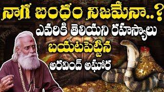 Mystery Of Naga Bandham | History Of Naga Bandham | NagaBandham Mystery Revealed by Aravindh Aghori
