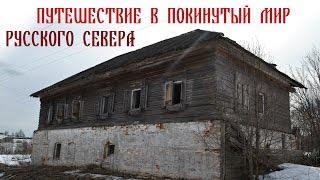 Путешествие в покинутый мир русского севера. thumbnail