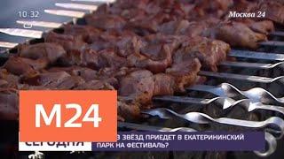 """В Екатерининском парке начался фестиваль """"Свежесть лета"""" - Москва 24"""
